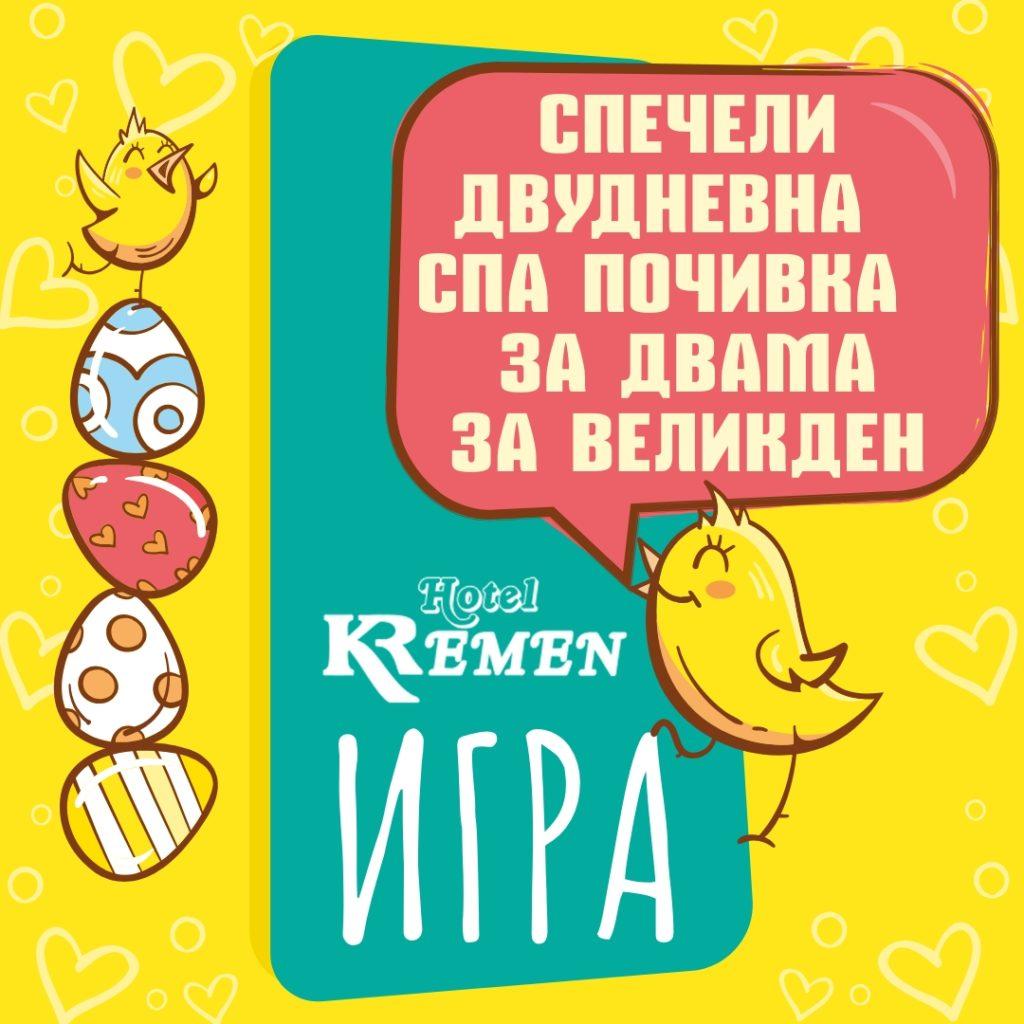 Hotel Kremen Easter Game - Instagram