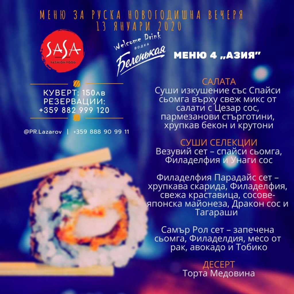 PR Lazarov's Event